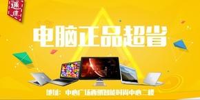 【再晨】电脑促销首页推荐平面设计扁平化淘宝风格