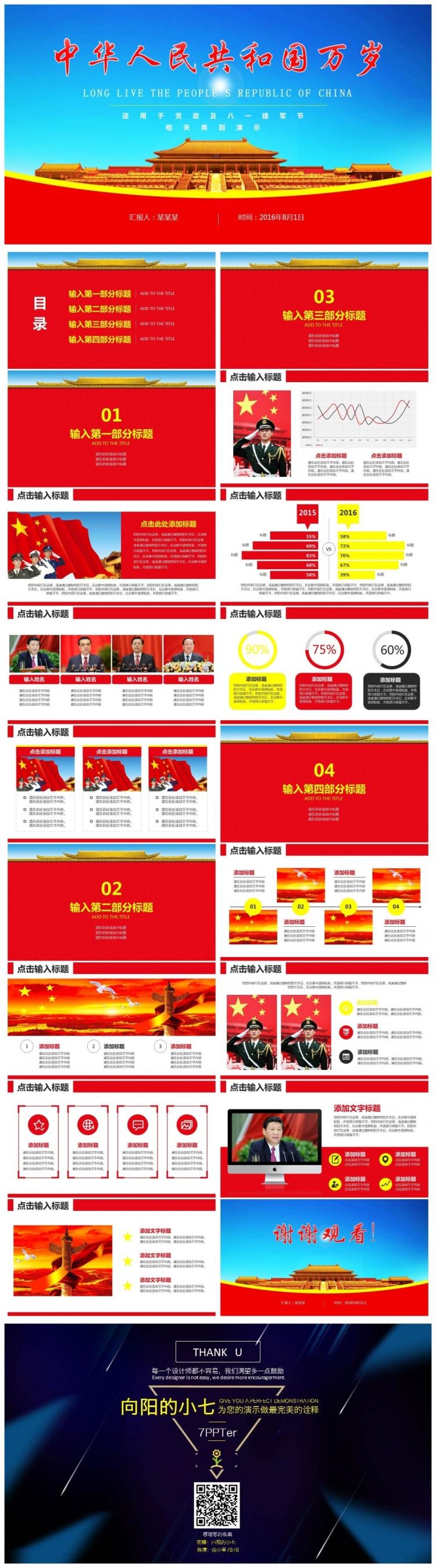 """免费ppt模板经典简洁党政工作报告动画PPT模板模板"""""""
