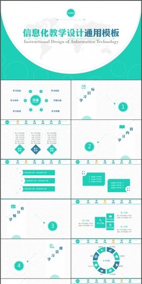 2017信息化教学设计课件通用蓝绿扁平PPT模板