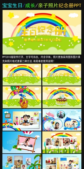 儿童电子相册生日贺卡成长档案ppt模板
