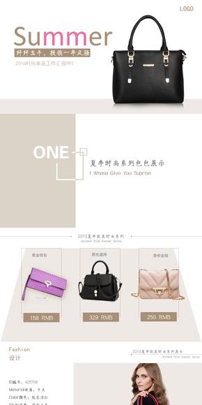 【产品发布】高端简约时尚流行品牌产品包包展示PPT静态模板