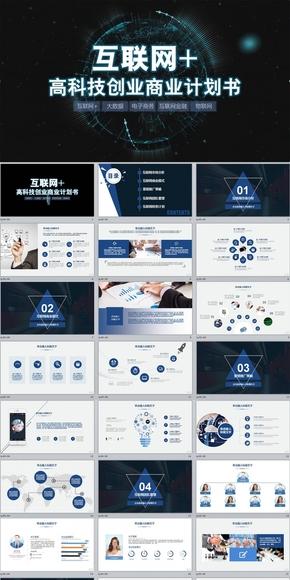 互联网+电子商务高科技创业计划书大数据云计算(含视频片头)