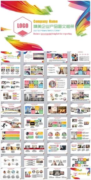 动感多彩企业相册产品宣传公司介绍商务策划PPT