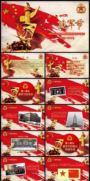中国风八一建军节军队部队党建动态PPT