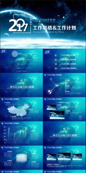 【叶雪PPT】动感星空蓝色商务动态模板