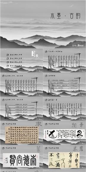 【中国风】水墨·古韵·古诗·古词