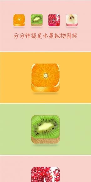 『 教程 04 』分分钟搞定水果拟物图标