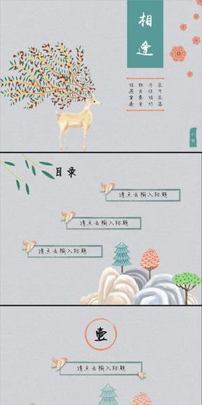 【相逢】唯美典雅中国风Keynote动静模板(标准版&宽屏版)