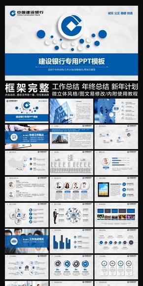微立体中国建设银行建行动态PPT专用模板 述职报告 工作总结 工作汇报 年终总结 新年计划