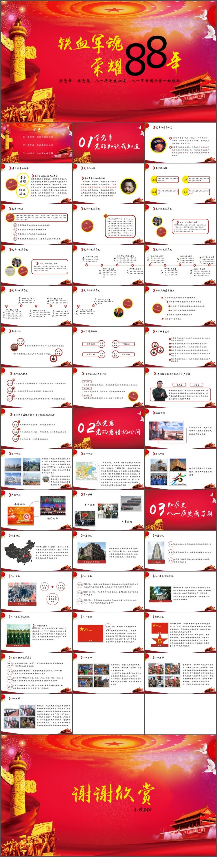 """免费ppt模板简约红黄党政两学一做八一建军88周年"""""""