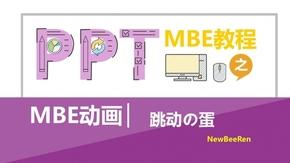 【PPT-MBE教程】动画版-跳动の蛋