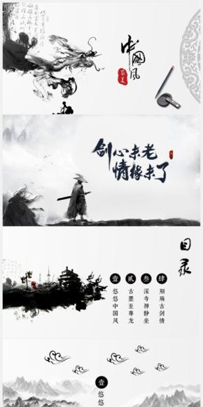 【匠心打造】古墨中国风PPT模板
