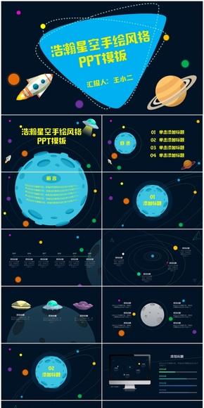 【浩瀚星空】卡通手绘风格演讲汇报PPT模板