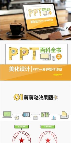 【雪原教程】PPT一分钟制作印章