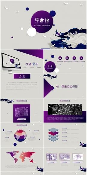 【浮世绘】极致简约浪漫紫总结汇报PPT模板