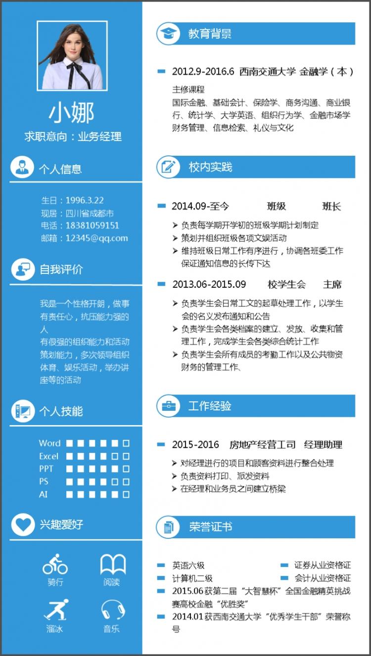 蓝色扁平金融个人简历ppt模板图片