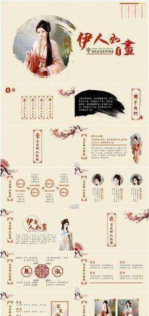 雅致红色汉服中国风汇报总结动态模板【伊人如画】