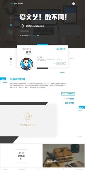 【蓝计划】浅色杂志风商务汇报模板-Magazine