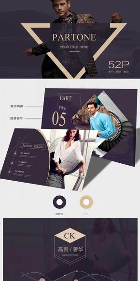 高端顶级阿玛尼品牌时装时尚风格PPT52页(图片易修改)