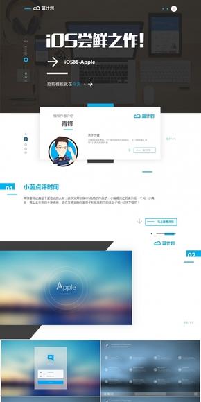 【蓝计划】深蓝色iOS商务汇报模板-Apple