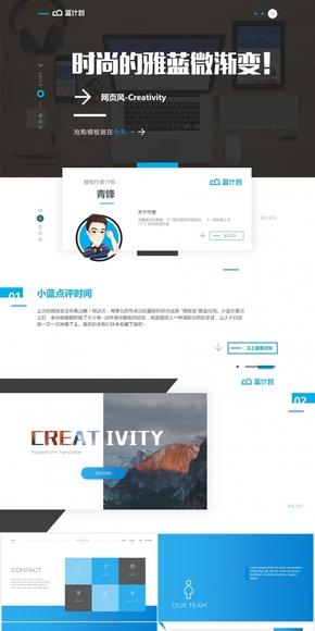 【蓝计划】雅蓝网页风商务汇报模板-Creativity