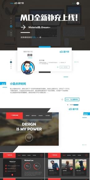 【蓝计划】经典黑红Material风格商务汇报模板-Dream+