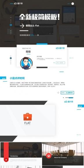 【蓝计划】浅色极简风商务汇报模板-Flat