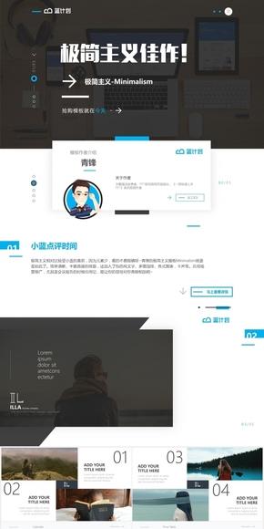 【蓝计划】蓝黑极简风商务汇报模板-Minimalism