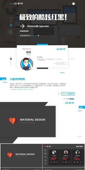 【蓝计划】经典黑红Material风格商务汇报模板-Splendid