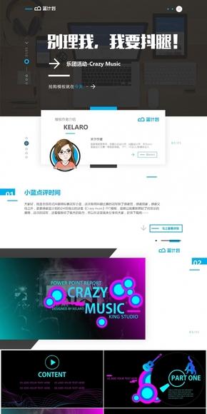 炫目音乐PPT模板-Crazy Music