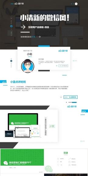 互联网产品系列免费PPT01—《微信》