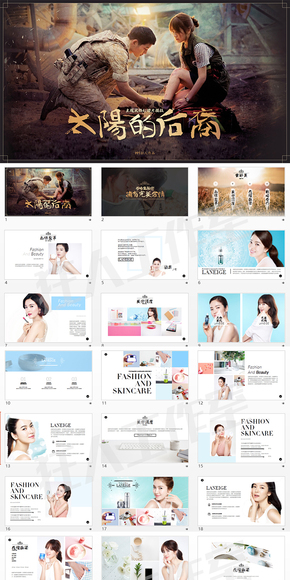 化妆品ppt模板_素材_背景图片免费下载–演界网