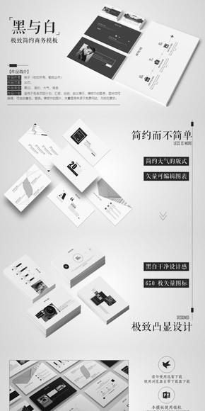 【黑与白】极致简约商务汇报通用模板