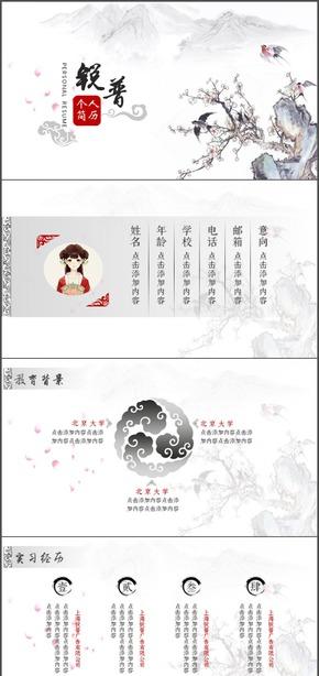 中国风水墨大气简历模板