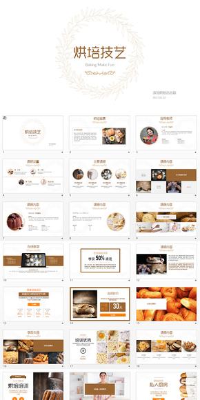 烘培技艺面包糕点培训广告宣传PPT模板