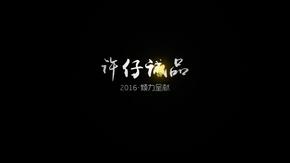 AE架构酷炫霸气粒子片头PPT动画