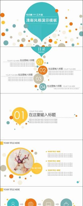 M00001_小清新多配色演示模板(免费)
