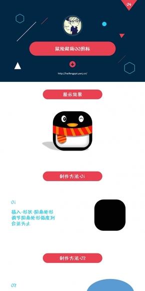 【海风教程04】鼠绘超萌QQ图标