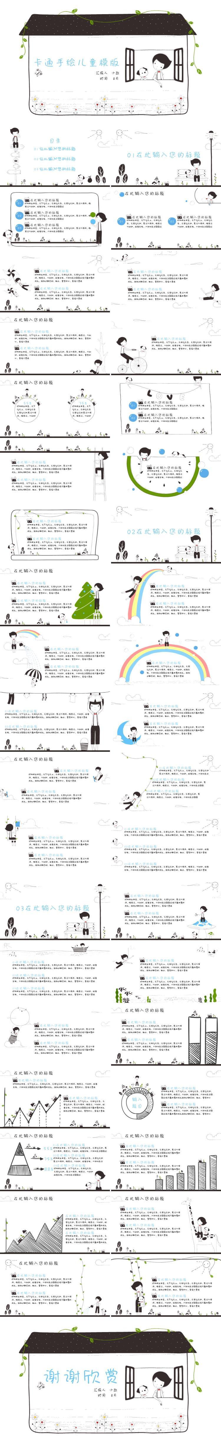 """免费ppt模板40页卡通手绘蓝色儿童快乐成长模板模"""""""