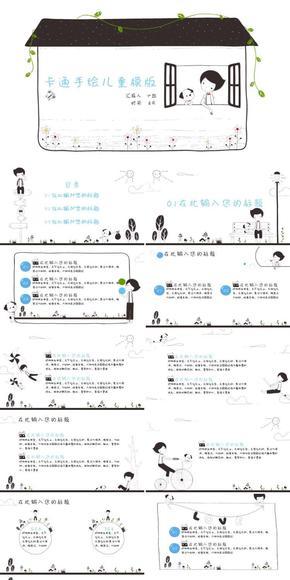 40页卡通手绘蓝色儿童快乐成长模板