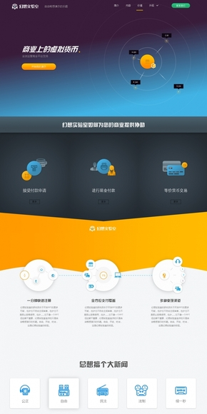 【正式版】炫彩互联网金融科技商务模板-虚拟货币