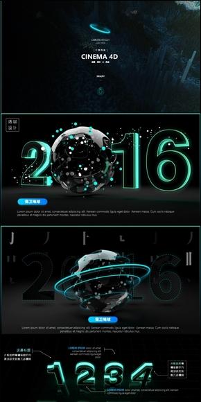 2016年终总结计划工作汇报发布会演示模板-《颠覆》-2017商务互联网大气介绍宣传