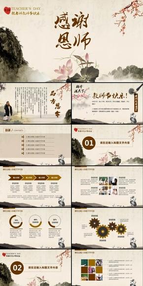 中国风9.10教师节电子贺卡动态PPT