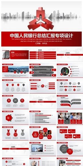 【结构完整】中国人民银行PPT专项设计