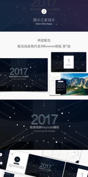 2016年终总结计划工作汇报keynote模板-2017商务总结大气创意Keynote模板免费