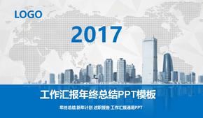 2017年最新工作總結匯報PPT模板商務匯報年終計劃工作計劃動態106