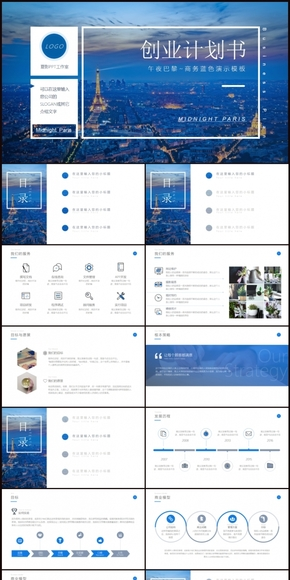 蓝色商务超详细商业计划书年终汇报PPT模板