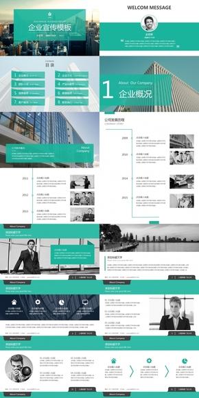 清爽欧美扁平企业宣传产品介绍PPT模板中文排版103页5套主题色附赠1000+图标
