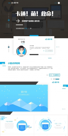 互联网产品系列免费PPT08—《蓝色雪》
