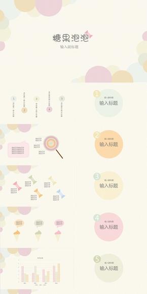商务汇报方案计划总结答辩动画动态模板-糖果泡泡